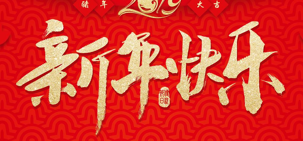 企讯科技2019年春节放假通知